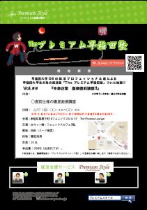 プレミアム早稲田塾PR版