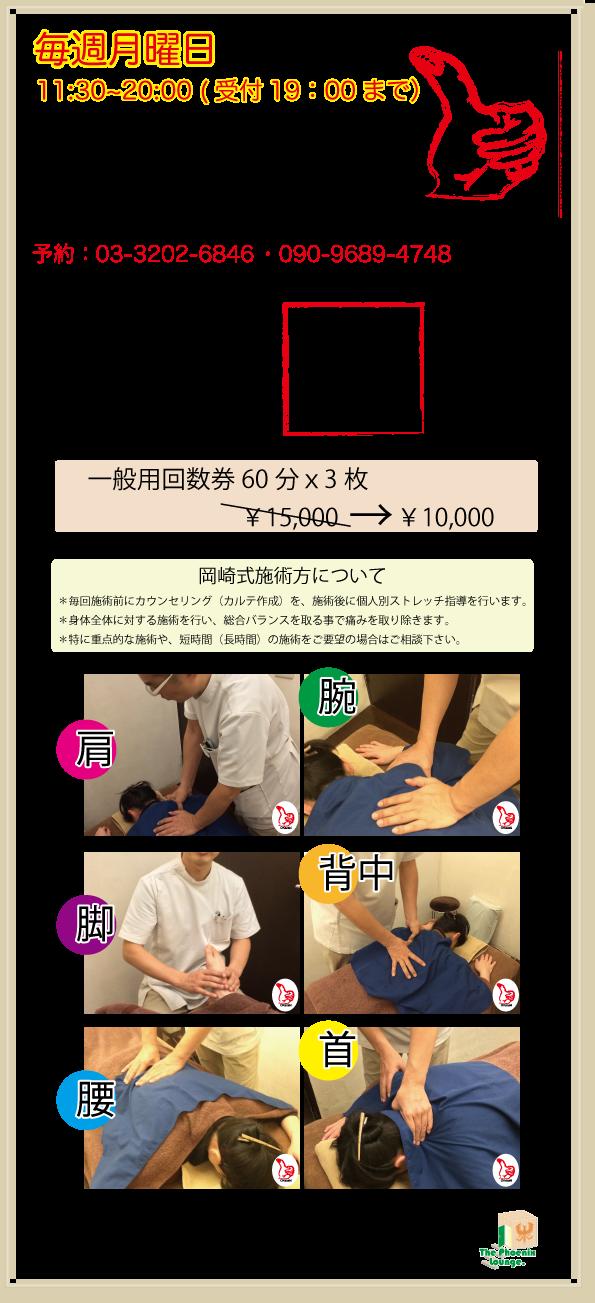 okazaki_phoenixlounge_new_web