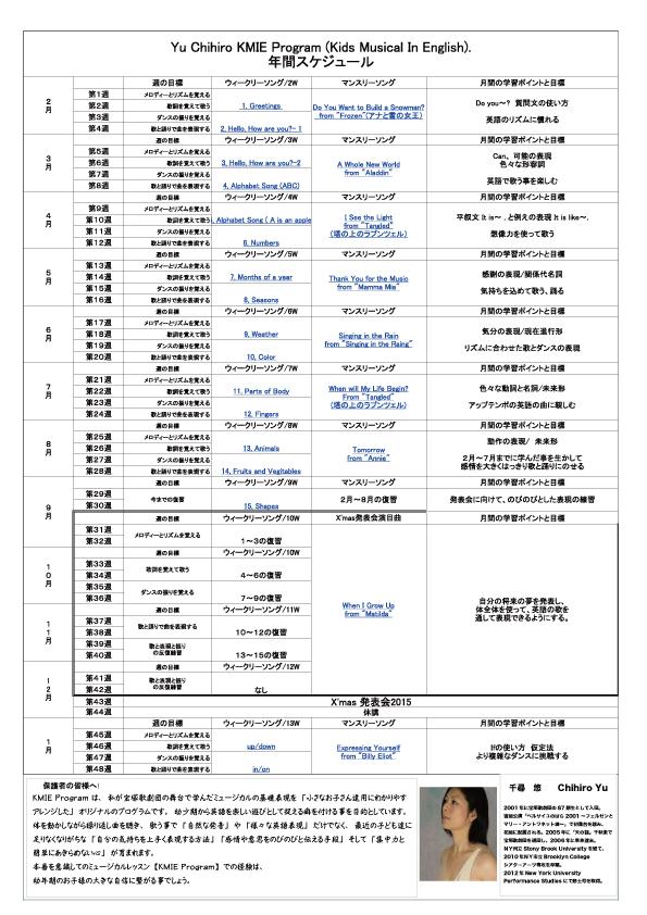 KMIEフライヤー_schedule